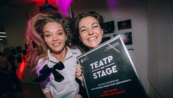 Международная программа ТеатрONstage