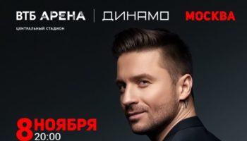 Сергей Лазарев шоу «N-tour»
