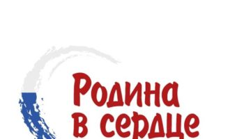 "IV медиафестиваль ""Родина в сердце"""