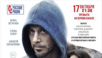 Русский «Пилигрим» стал лучшим фильмом по версии Пятого Атлантического международного кинофестиваля