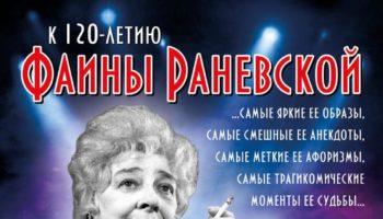 Неповторимый юмор Фаины Раневской на сцене театра Л.Рюминой