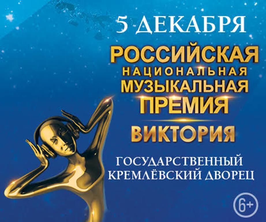 Премия «Виктория-2019» выберет лучших