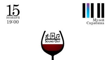 Soundout: Музыка и вино