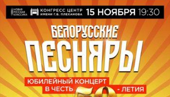 концерт «Песняров» в Москве