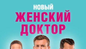«Женский доктор» возвращается на Dомашний