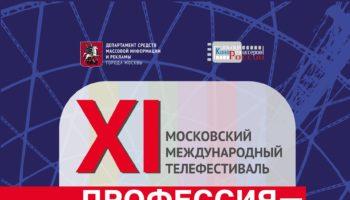 Телефестиваль «Профессия — журналист»