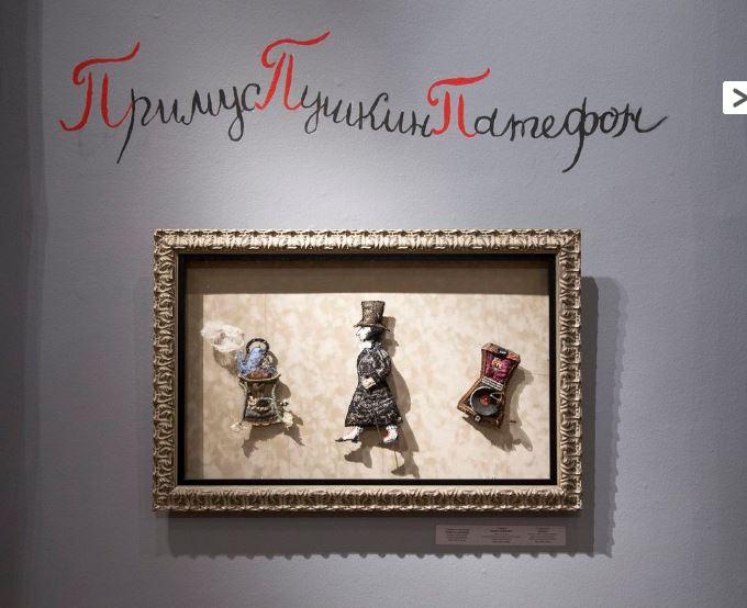 Выставка #примус #пушкин #патефон