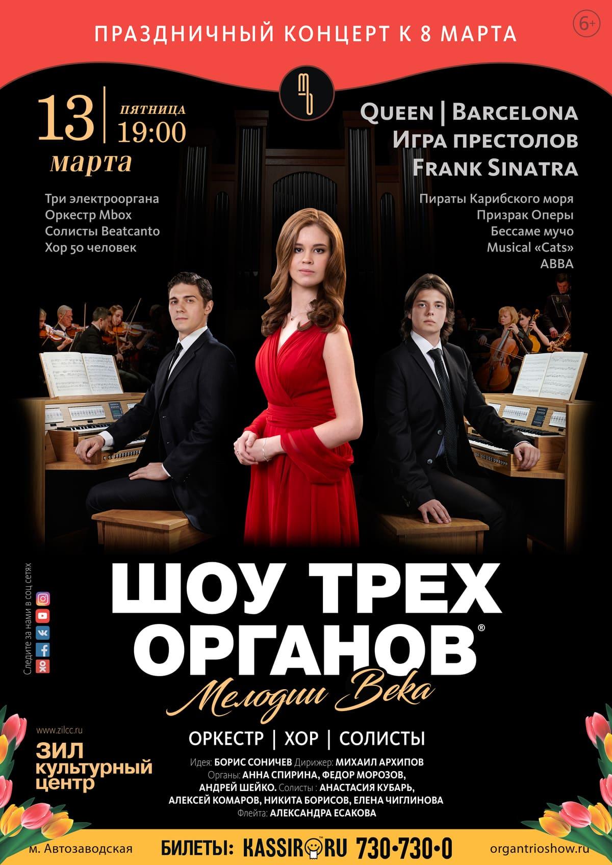 """Концерт """"Шоу трех органов"""""""