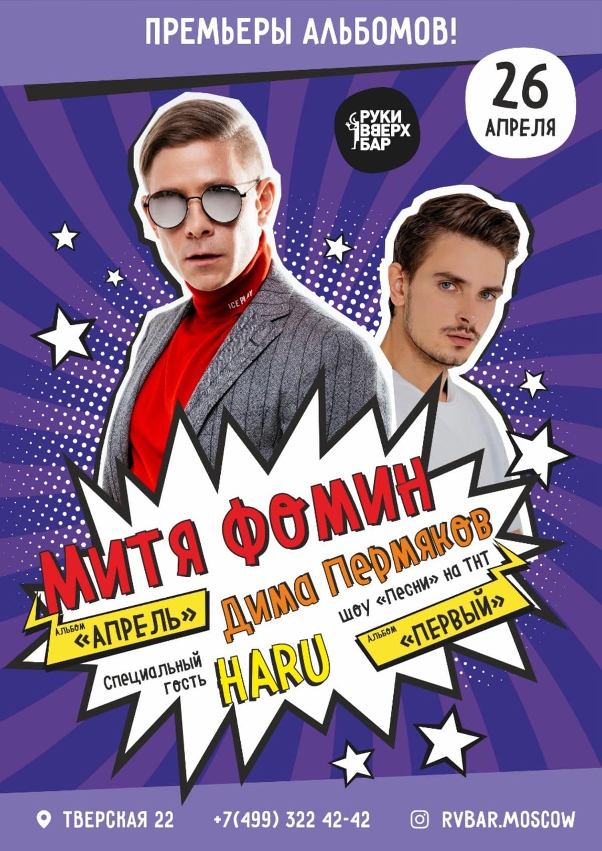 Митя Фомин и Дима Пермяков в «Руки Вверх Бар»