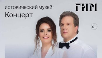 Оксана Федорова представит «Великий русский романс»