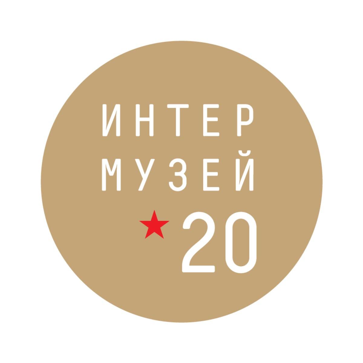 Интермузей-2020