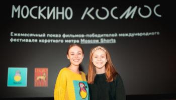 Февральский показ «Moscow Shorts»