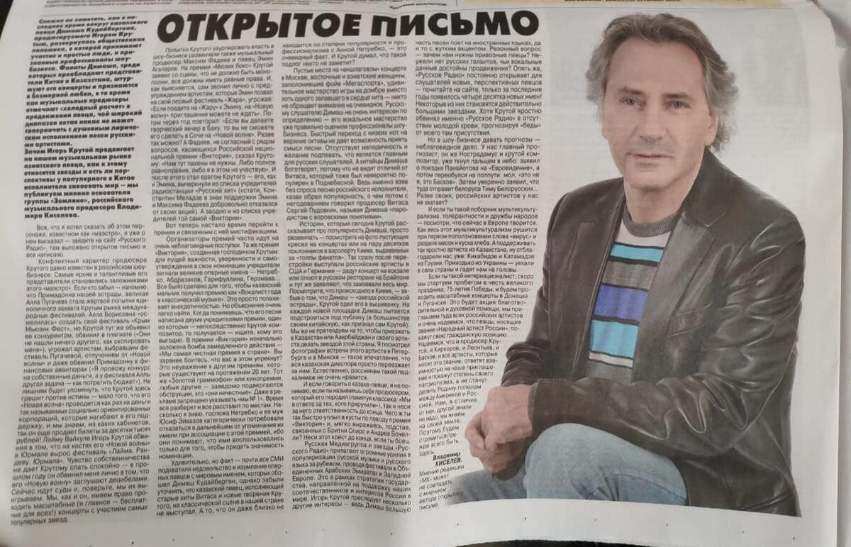 Продюсер ВладимирКиселёв
