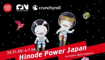 Hinode Power Japan