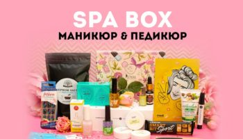 SPA BOX от Royal Samples