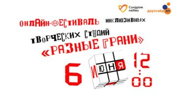 Онлайн-фестиваль «Разные грани»