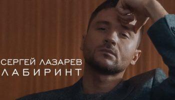 Сергей Лазарев «Лабиринт»