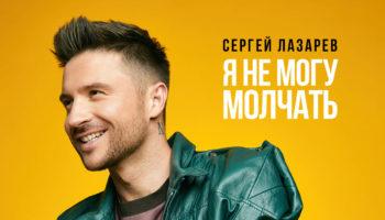 Сергей Лазарев «Я не могу молчать»