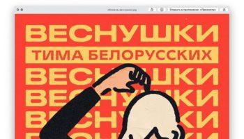 Тимы Белорусских «Веснушки»