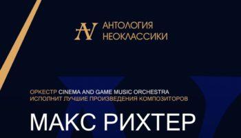 оркестр CAGMO