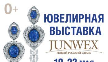JUNWEX Новый Русский Стиль