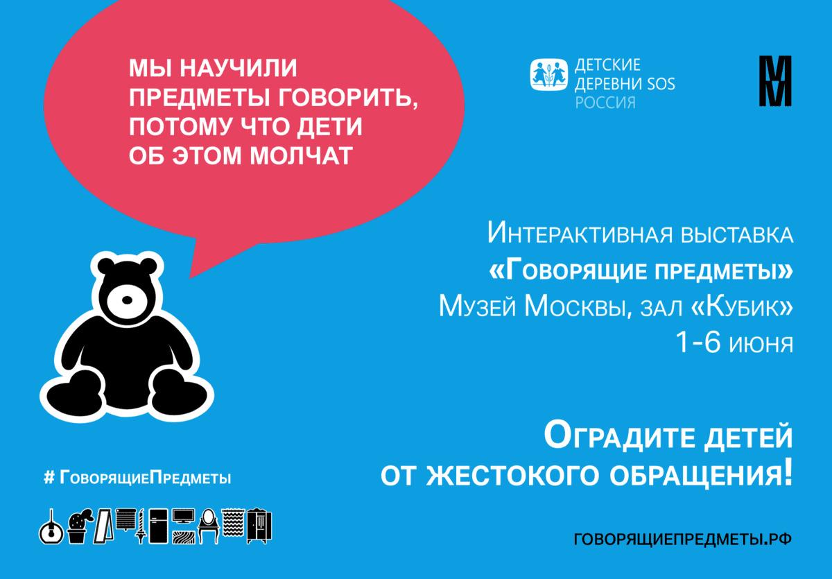 События в Международный день защиты детей