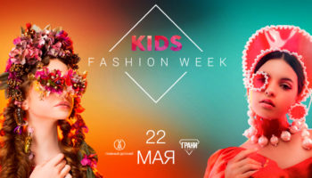 KIDS FASHION WEEK