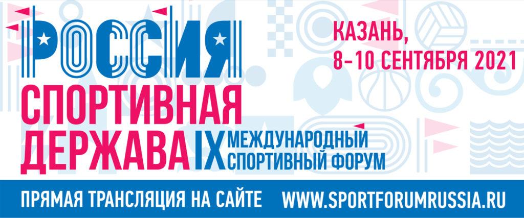Развитие фитнес-индустрии обсудят на форуме «Россия – спортивная держава»