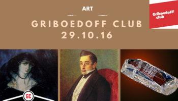griboedoff-klub-oblozhka-291016