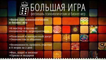 """Фестиваль психологических и бизнес-игр """"Большая Игра"""""""