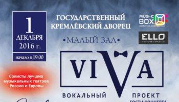"""Вокальный проект ViVA презентует песню """"Великолепная страна"""""""