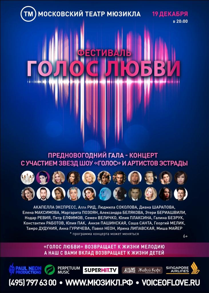 19 декабря Предновогодний гала-концерт звезд шоу «Голос»: «Голос Любви»