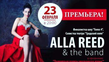 """Праздничный концерт Аллы Рид """"Золотые хиты мирового кино"""""""