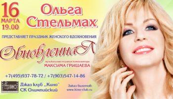 Ольга Стельмах