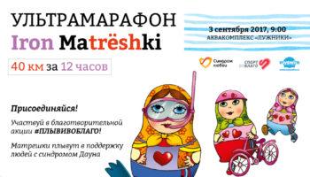 Iron Matrёshki примут участие в благотворительной акции #ПЛЫВИВОБЛАГО фонда «Синдром любви»