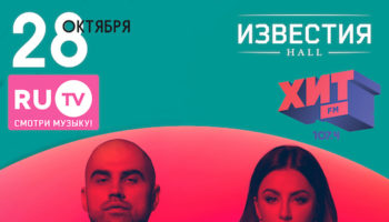 """""""Artik & Asti"""" с новой сольной программой «Номер 1»"""