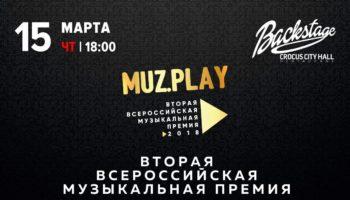 Вторая ВсероссийскаяМузыкальная Премия MUZ.PLAY – 2018
