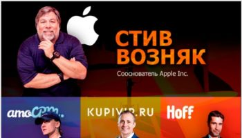 Александр Белов встретился с основателем Apple: «Российским IT-специалистам есть чему поучиться у Стива Возняка, и не только в профессиональной сфере»