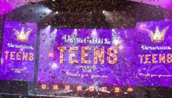В Москве наградили самых популярных девочек-подростков за год в 12 номинациях
