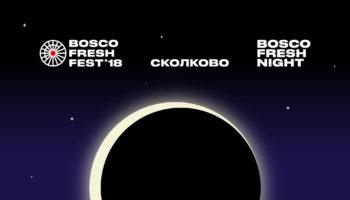 Bosco Fresh Fest объявил ночную программу: на двух сценах в студенческом кампусе бизнес-школы «Сколково» выступят девять артистов