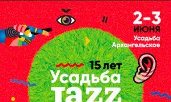 Усадьба Jazz Анонс