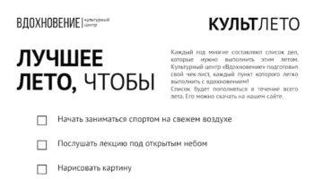 """КУЛЬТлето с """"Вдохновением"""""""