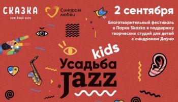 Благотворительный фестиваль «Усадьба jazz Kids» в пользу фонда «Синдром любви»