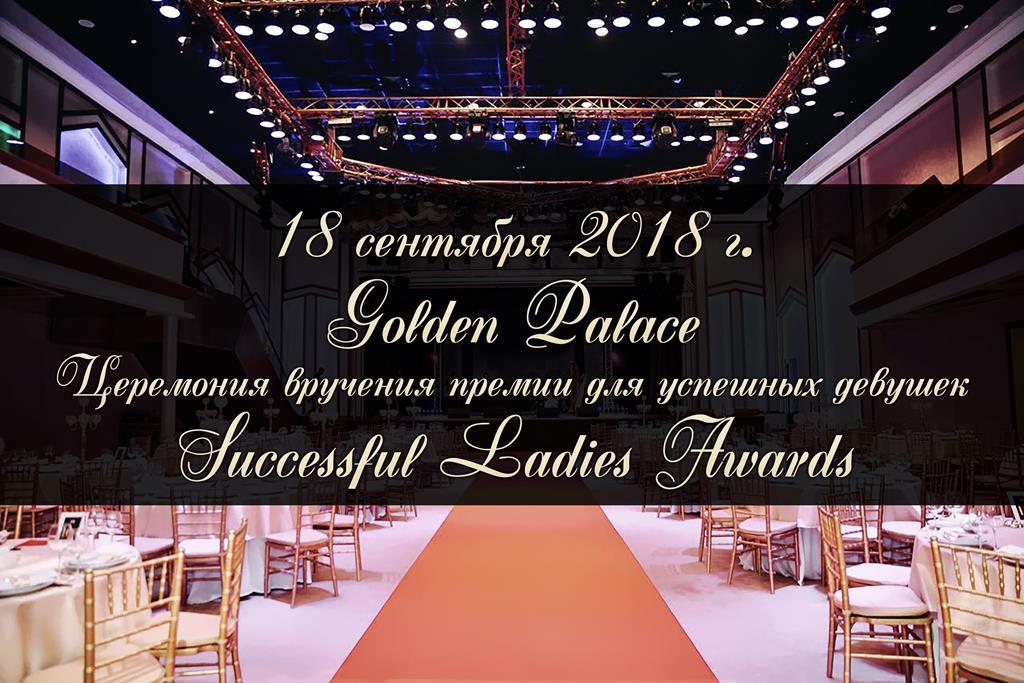 В Москве вручат премию для успешных женщинSuccessful Ladies Awards