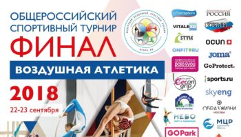 Финальный турнир «Воздушная Атлетика Финал – 2018»