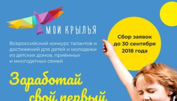 Заработать миллион рублей в шесть лет: всероссийский конкурс «Мои крылья» дает такую возможность