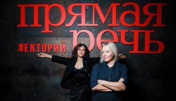 """Лекторий """"Прямая речь"""" представляют новый чтецкий фестиваль """"Прямая речь: Вслух"""" в Гоголь-центре."""