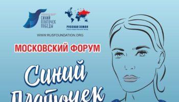 """Московский форум """"Синий платочек Победы"""""""