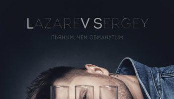 Сергей Лазарев расставил все точки над i!