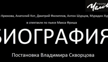 Пьеса Макса Фриша «Биография»